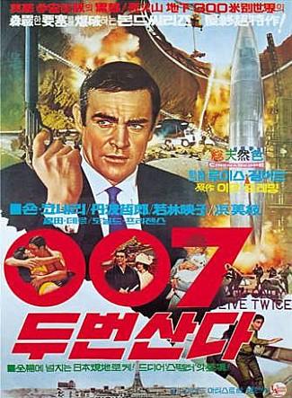 007 두 번 산다 포스터
