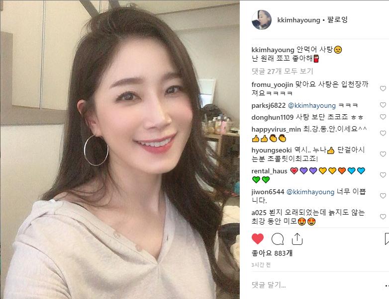 김하영 인스타그램 캡쳐