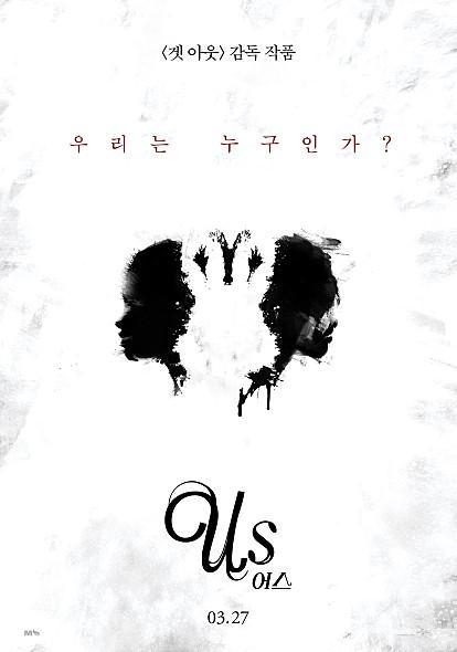 영화 어스 포스터