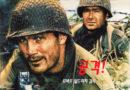 영화 공격 포스터