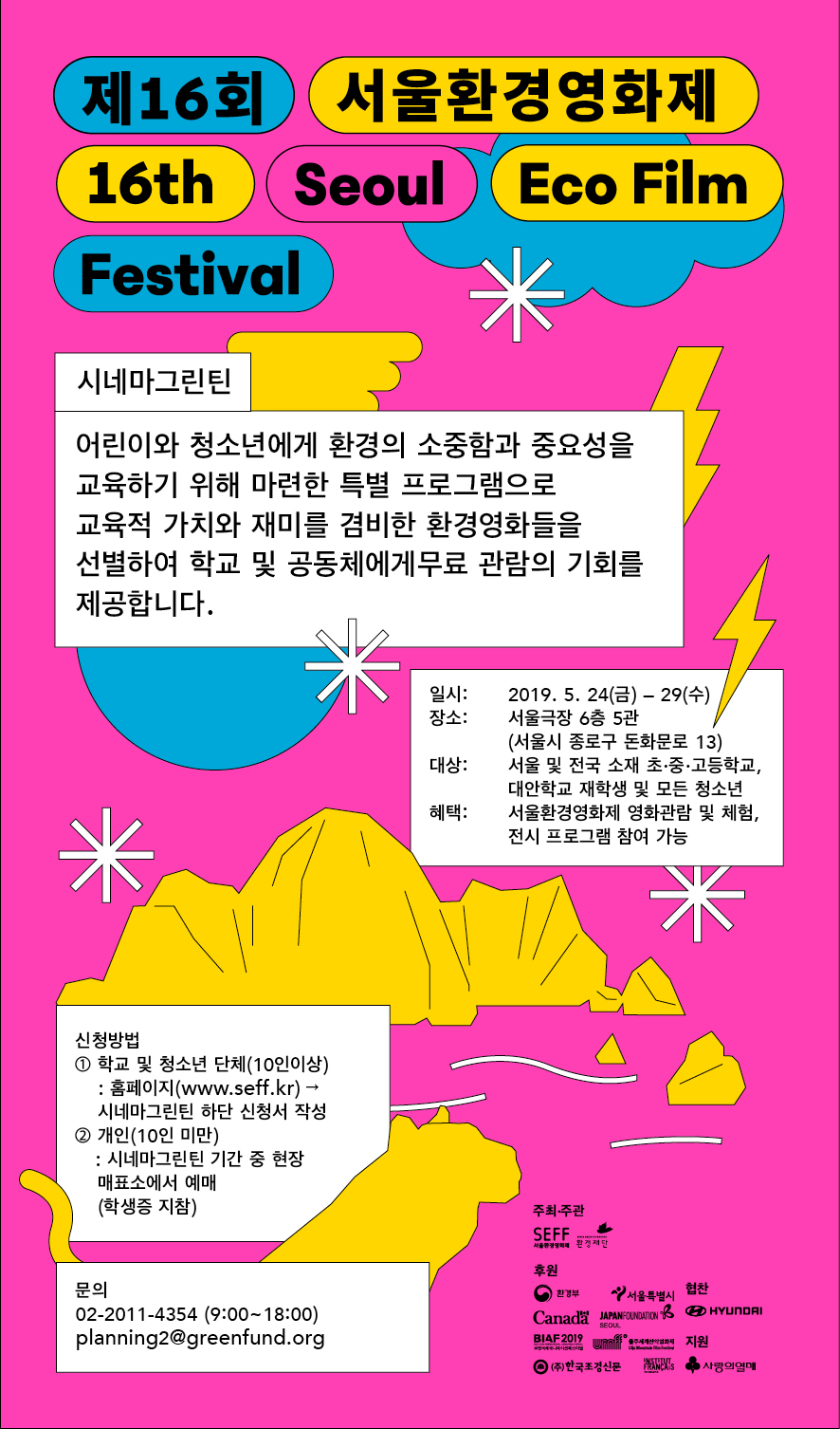 서울환경영화제 시네마 그린틴 모집 포스터