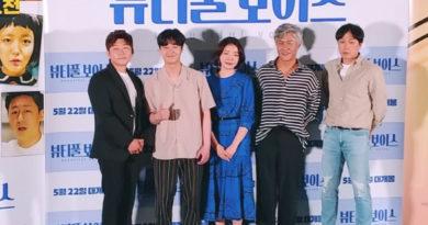 영화 뷰티풀 보이스 기자간담회에 참석한 연제욱, 배유람, 문지인, 박호산, 김선웅 감독