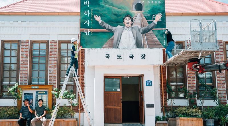 영화 국도극장 스틸컷