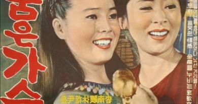 영화 그리움은 가슴마다 포스터