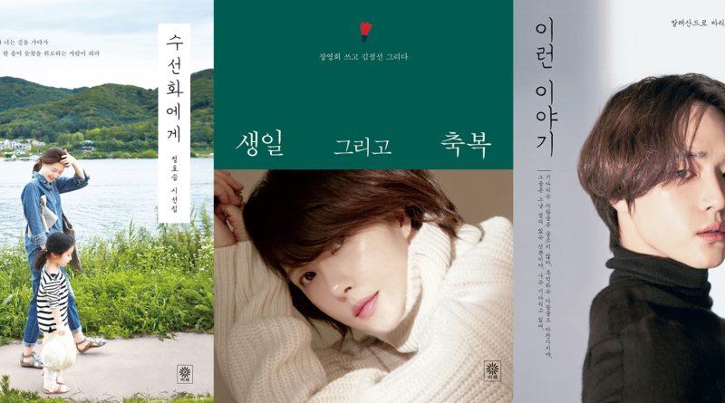 이영애, 김선아, 양세종 얼굴이 들어간 단행본 표지