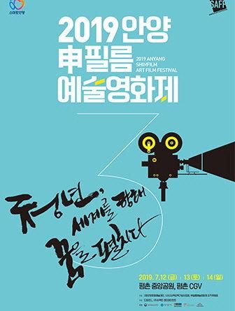 2019 안양 신필름 예술영화제 포스터