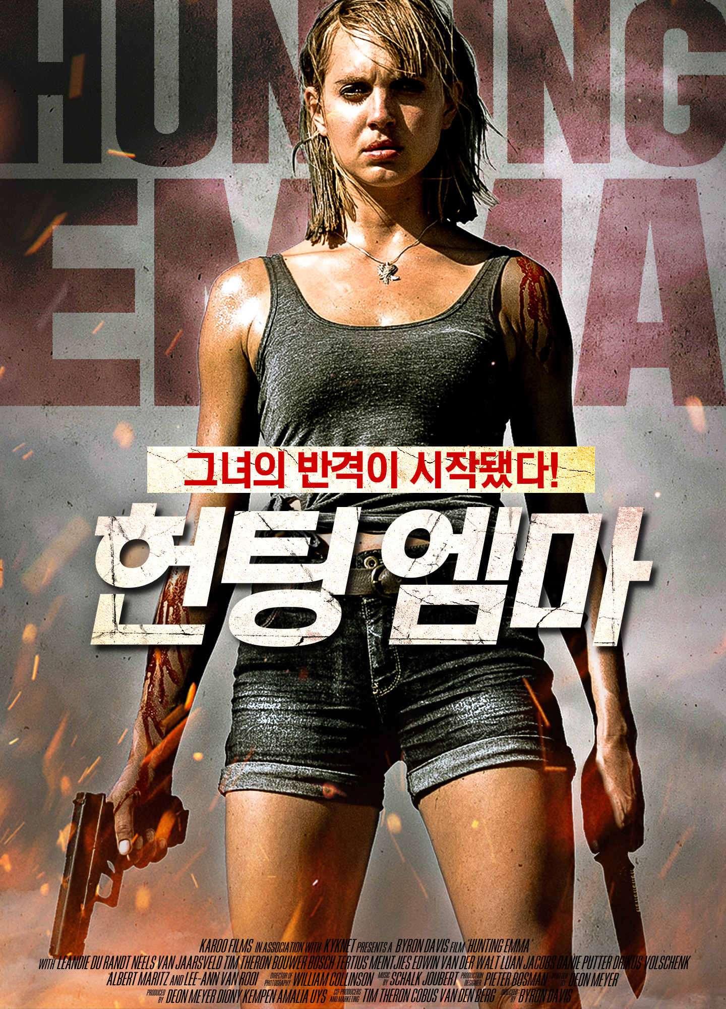 영화 헌팅 엠마 포스터