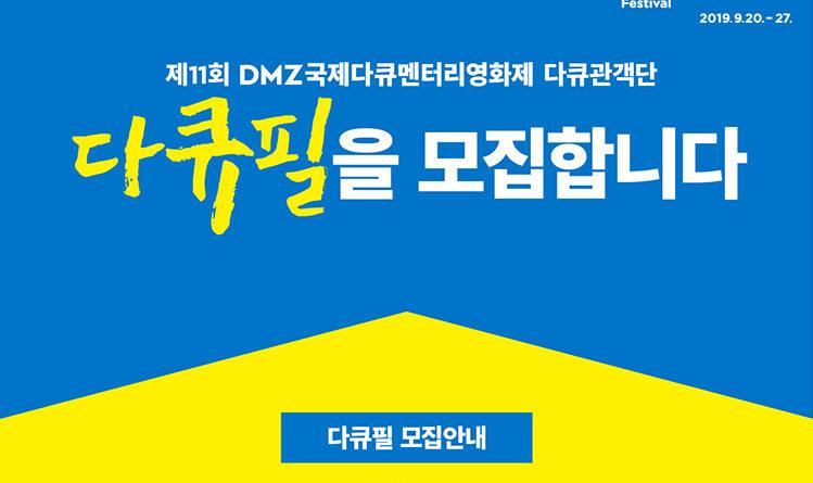 DMZ국제다큐영화제 다큐필 모집 포스터