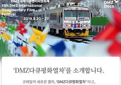 DMZ 평화열차