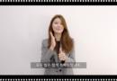 수영, '가치봄영화제' 홍보대사 맡아